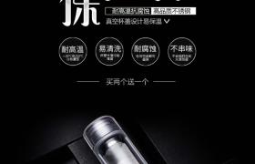 经典黑白气质时尚高品质真空不锈钢保温杯广告宣传模板