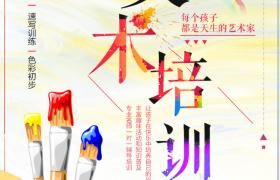 彩绘炫丽艺术彩刷美术培训海报宣传模板