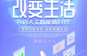 炫紫醒目科技生活人工智能海报宣传素材
