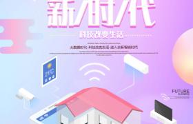 淡紫色炫麗漸變5G新時代智能科技海報宣傳參考