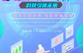 绚烂幻影科技光圈人工智能科技海报宣传模板