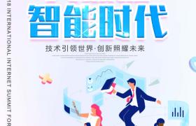 嫩粉色夢幻3D卡通大數據智能海報宣傳模板