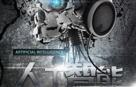 震撼醒目3D破裂人工智能機器人科技海報參考