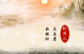 水墨山水视频片头字幕制作人员展示模板