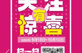 粉色系簡約可愛關注有驚喜掃碼廣告海報宣傳模板