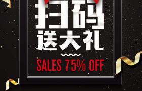 白色粒子红色绸带礼盒扫码优惠活动广告海报模板