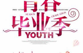 彩色手印青春活潑畢業季海報宣傳模板
