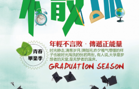 ?文字特效青春不散場畢業季海報宣傳模板