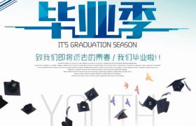 毕业生扔帽青春毕业季校园毕业宣传海报模板