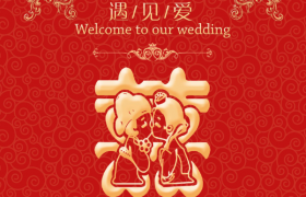 中国经典喜庆婚礼邀请函婚庆海报宣传模板