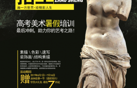 维纳斯艺术雕塑插图暑假培训班广告海报参考