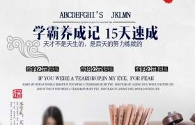 中国风格速成学霸培训机构广告海报宣传模板