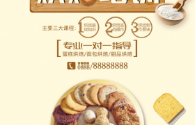 美味蛋糕面包甜品烘焙培訓廣告宣傳海報模板