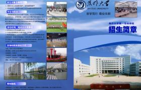 经典蓝天白云背景大学招生宣传海报模板