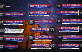 浪漫的科技星空标题字幕汇集展示AE素材