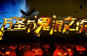 恐怖阴森的万圣节夜晚鬼混之夜视频渲染活动开场宣传动画视频