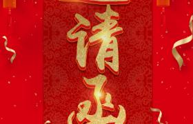 红色中国风大气庄重年会邀请函平面模板