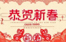 中国剪纸风新年庆祝2020鼠年展板平面素材