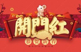 2020鼠年喜庆开门红新年庆祝展板设计素材