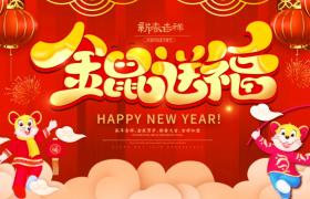 金色祥云紅燈籠插圖金鼠送福新年展板模板