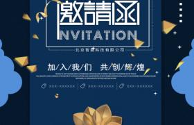 藍色系時尚科技感企業公司年會邀請函平面模板