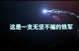炫酷光效粒子肆意飞舞企业精神宣传展望未来会声会影模板