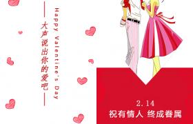 ?紅白浪漫卡通風情人節賀卡婚禮邀請函素材參考