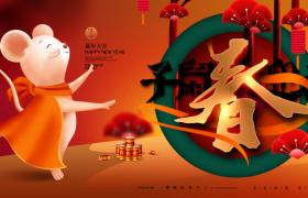 ?炫彩漸變背景金鼠舞蹈子鼠迎春2020鼠年展板模板