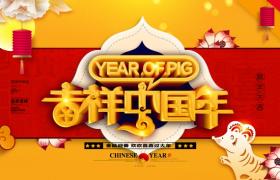 吉祥中国年红黄搭配文字立体2020鼠年展板样式