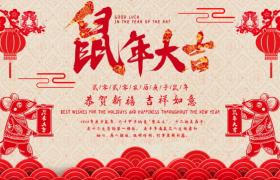 鼠年大吉时尚中国剪纸元素2020鼠年新年展板
