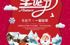 创意新颖红色喜庆圣诞节狂欢贺卡广告海报宣传模板