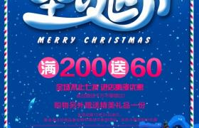 蓝色梦幻闪亮热闹圣诞节庆祝广告海报宣传平面素材