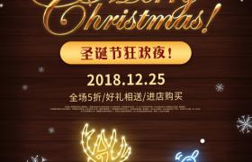 木质背景星星雪花点缀闪亮麋鹿圣诞节广告海报平面模板