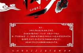 中國吉祥元素風喜慶熱鬧除夕新年慶祝海報廣告平面模板