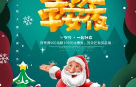绿色系圣诞老人圣诞节平安夜海报广告平面模板