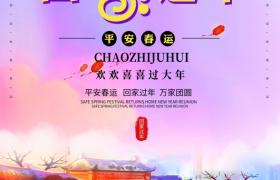 2020鼠年回家过年平安春运炫彩海报宣传模板
