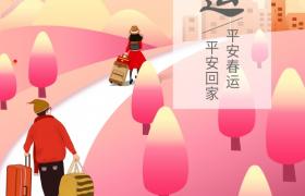 卡通动画风带着行李回家过年平安春运海报素材
