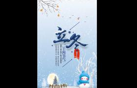 中国传统二十四节气立冬手机短视频制作模板