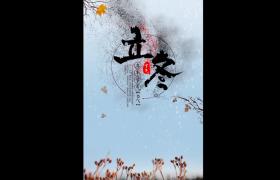 中国传统二十四节气之立冬黑色粒子飘散手机小视频制作模板