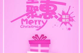 粉红浪漫简约圣诞节活动促销广告宣传平面素材