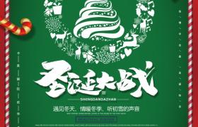 经典红绿搭配圣诞大战活动优惠宣传广告模板
