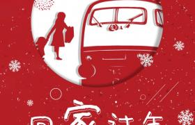 红色剪纸风雪花飘落春运海报宣传平面素材