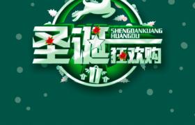 綠色可愛動畫風圣誕狂歡購廣告促銷海報宣傳素材