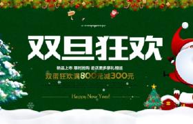 经典圣诞节双旦节日淘宝活动页面广告海报宣传素材参考