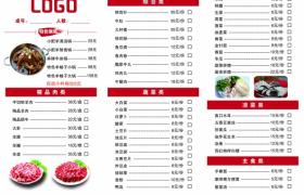 经典简约红白拼色火锅菜单封面模板参考
