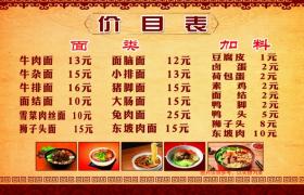 经典中国花纹边框餐馆菜单菜谱价目表宣传海报模板