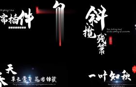 中国文字书法文化水墨文字书法标题纱雾消散AE模板