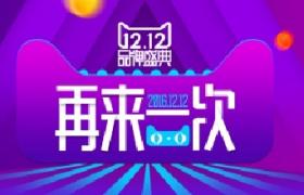 经典炫彩天猫双十二店铺网页平面海报素材