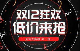 黑色炫酷时尚彩带庆祝双十二狂欢优惠活动海报素材下载