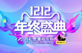 彩色渐变双十二淘宝天猫活动促销店面广告宣传海报平面模板下载
